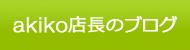 akiko店長のブログ