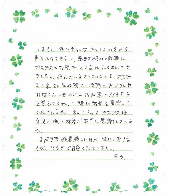 ユーザーの声(東京・八王子 Mさん)