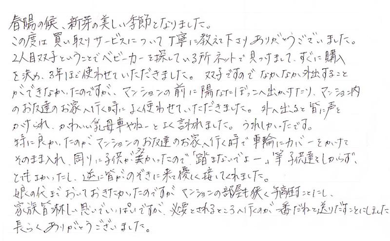 ユーザーの声(京都 Sさん)