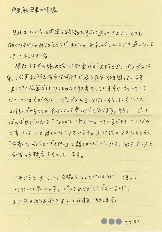 ユーザーの手紙